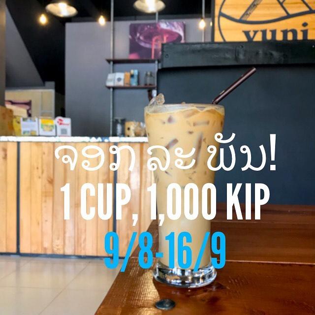 9/8-16/8 #yunicoffeecocafe is donating 1,000kip per cup of coffee for flood relief in Vieng Xay. All donations are gladly accepted! 9/8-16/8 ຮ້ານກາເຟ ຢູ່ນີ້ ຄອຟຟີ ຈະບໍລິຈາກເງິນດ້ວຍການຫັກເງິນຈາກຄ່າກາເຟ 1,000ກິບ ຕໍ່ຈອກ! ເຊີນທຸກທ່ານມາຮ່ວມກິນກາເຟເພື່ອຊ່ວຍຜູ້ທີ່ປະສົບໄພນຳ້ຖວມທີ່ເມືອງວຽງໄຊແຂວງຫົວພັນເດີ 🙏🙏