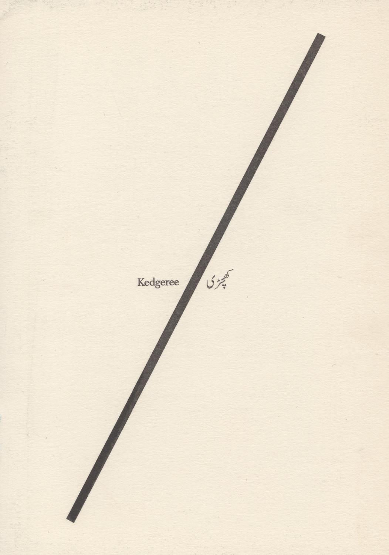 fazal-risvi-book-kedegree.jpg