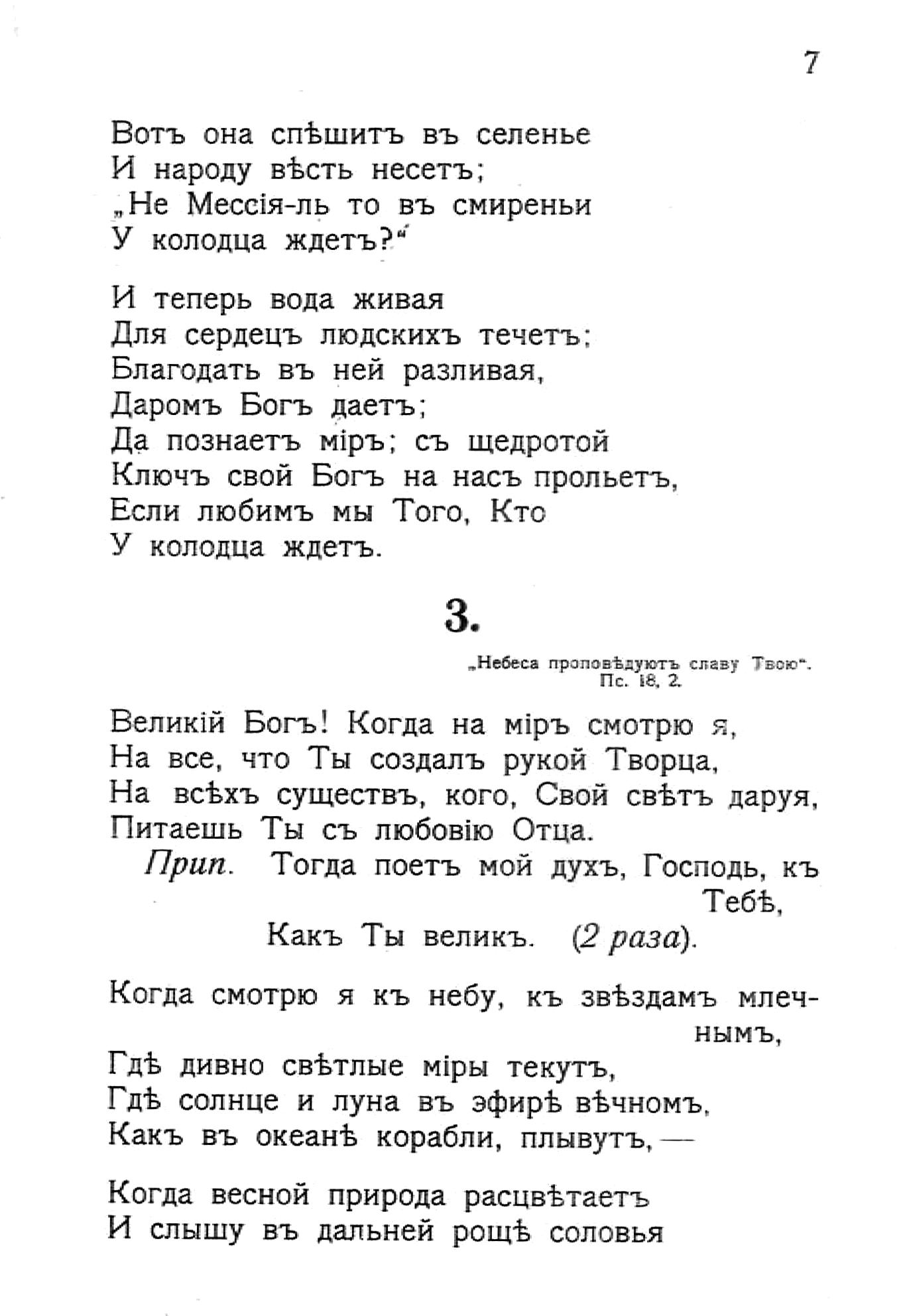 801_r-1_Prokhanov1908-2.png