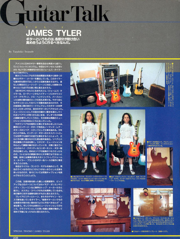 Copy of 1995 Guitar Magazine