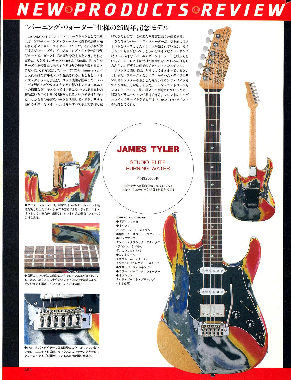 Copy of 1997 Guitar Magazine