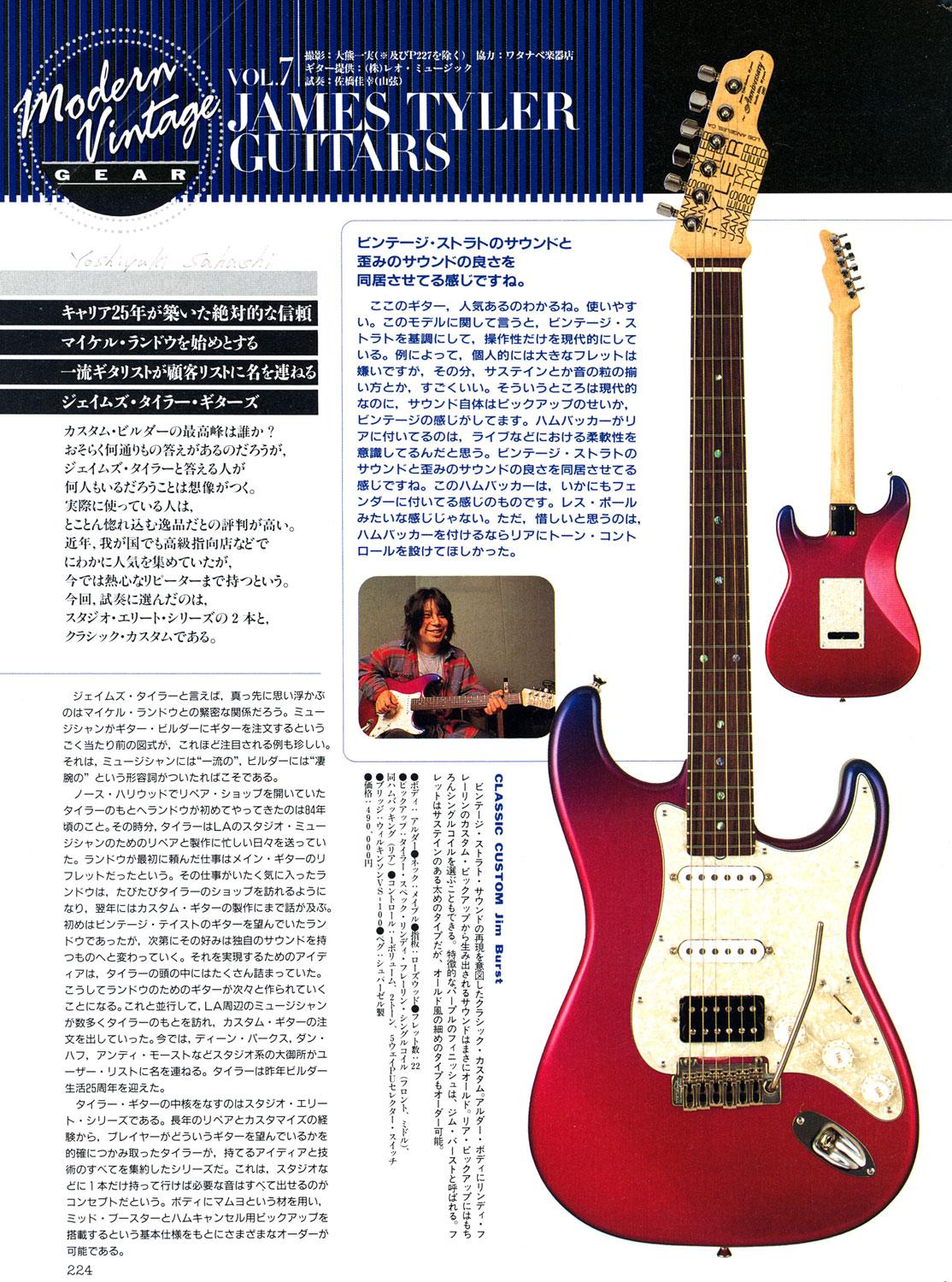 Copy of 1998 Guitar Magazine