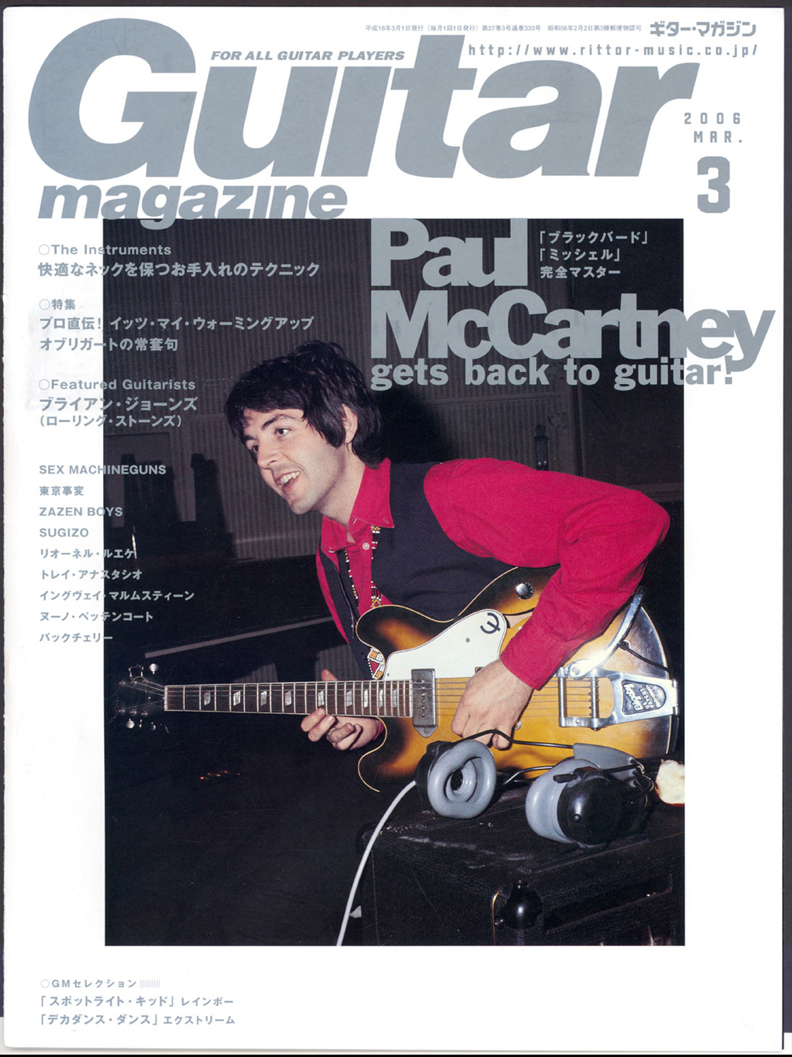 Copy of 2006 Guitar Magazine - March