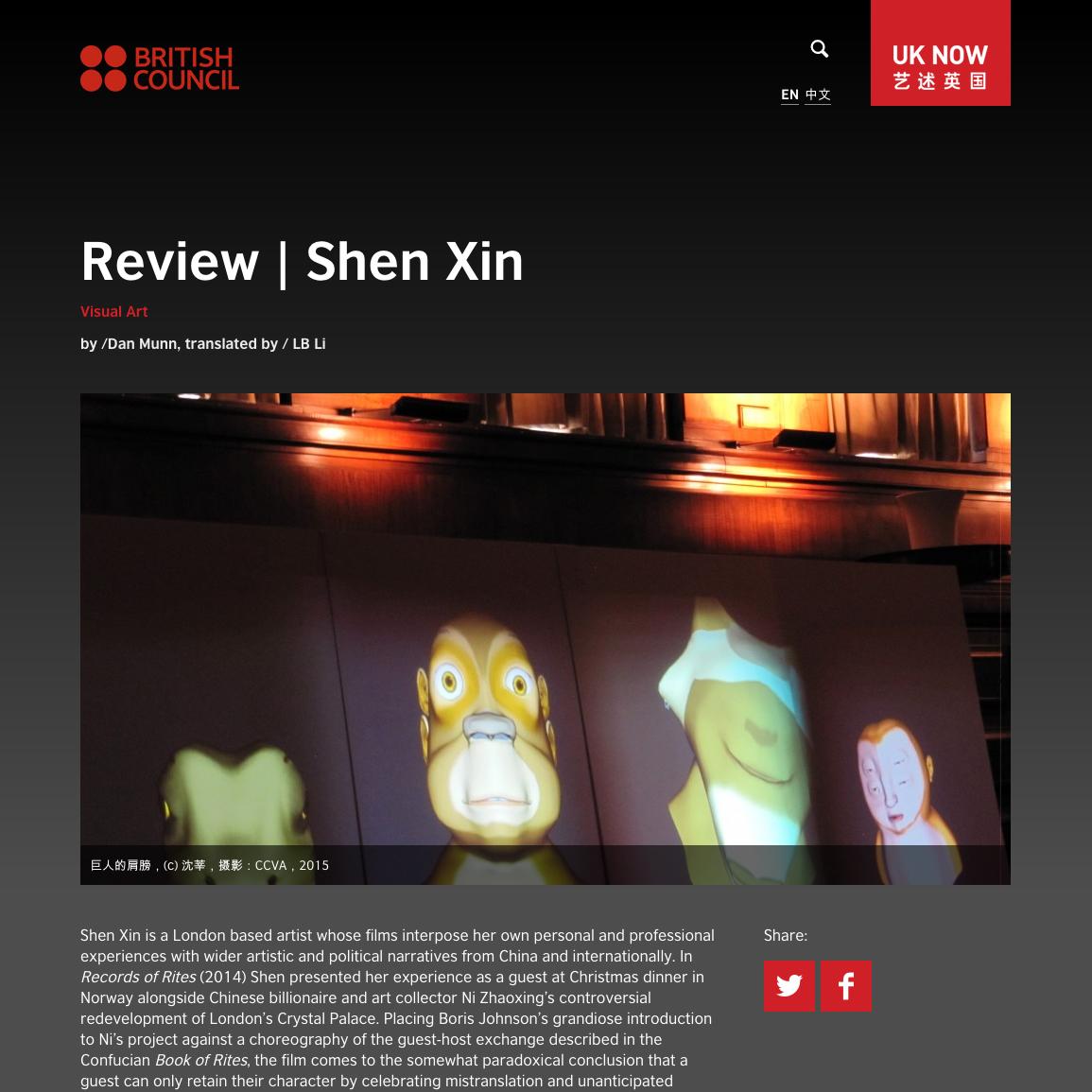 Shen Xin, Shoulders of GiantsThe British Council - REVIEWSenate House, London, UK