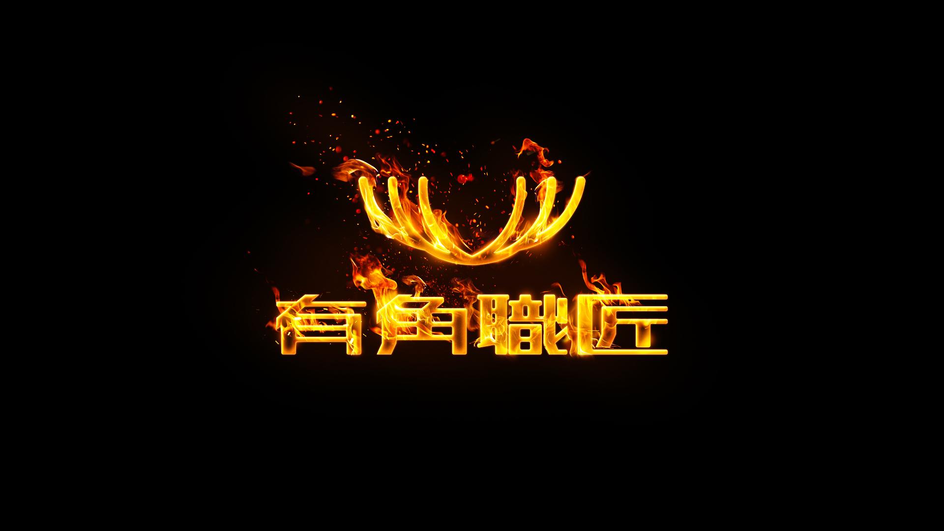 180615__饗焰.jpg
