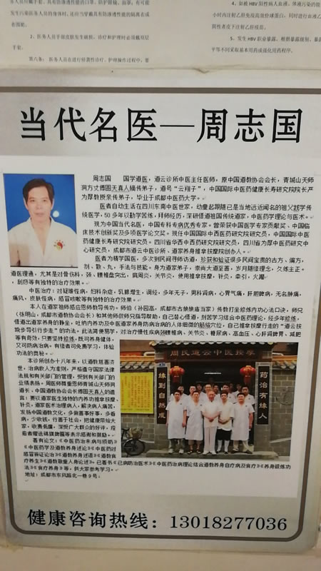 Master Zhou's info and back story.