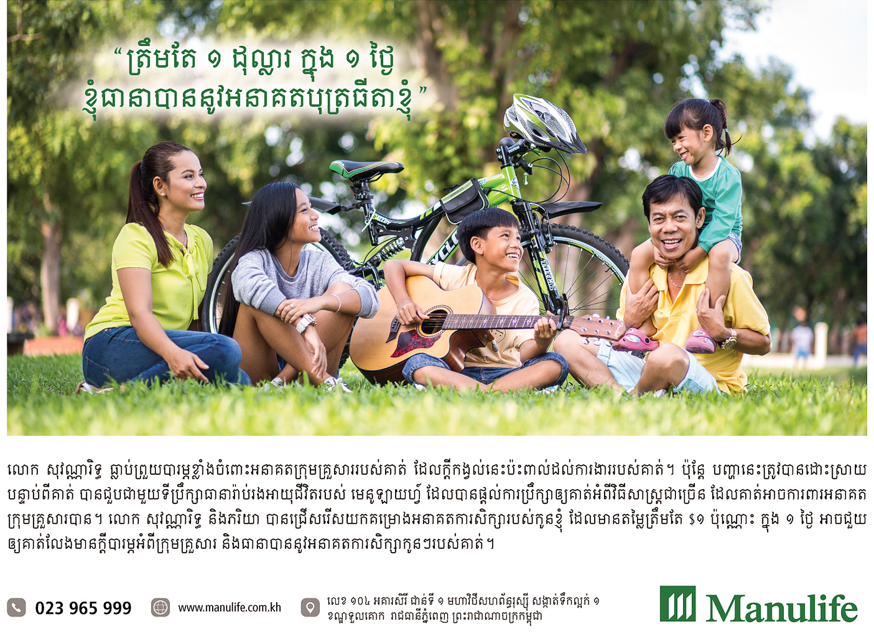 manulife-photo-shoot-phnom-penh-01.jpg