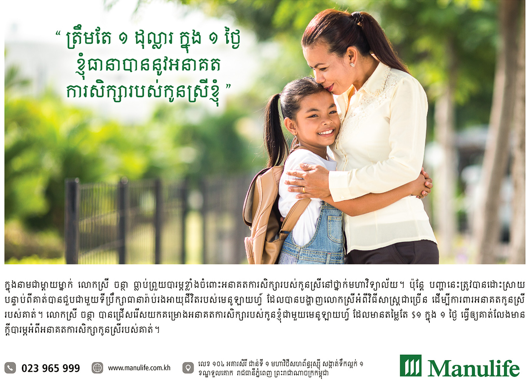manulife-photo-shoot-phnom-penh-04.jpg