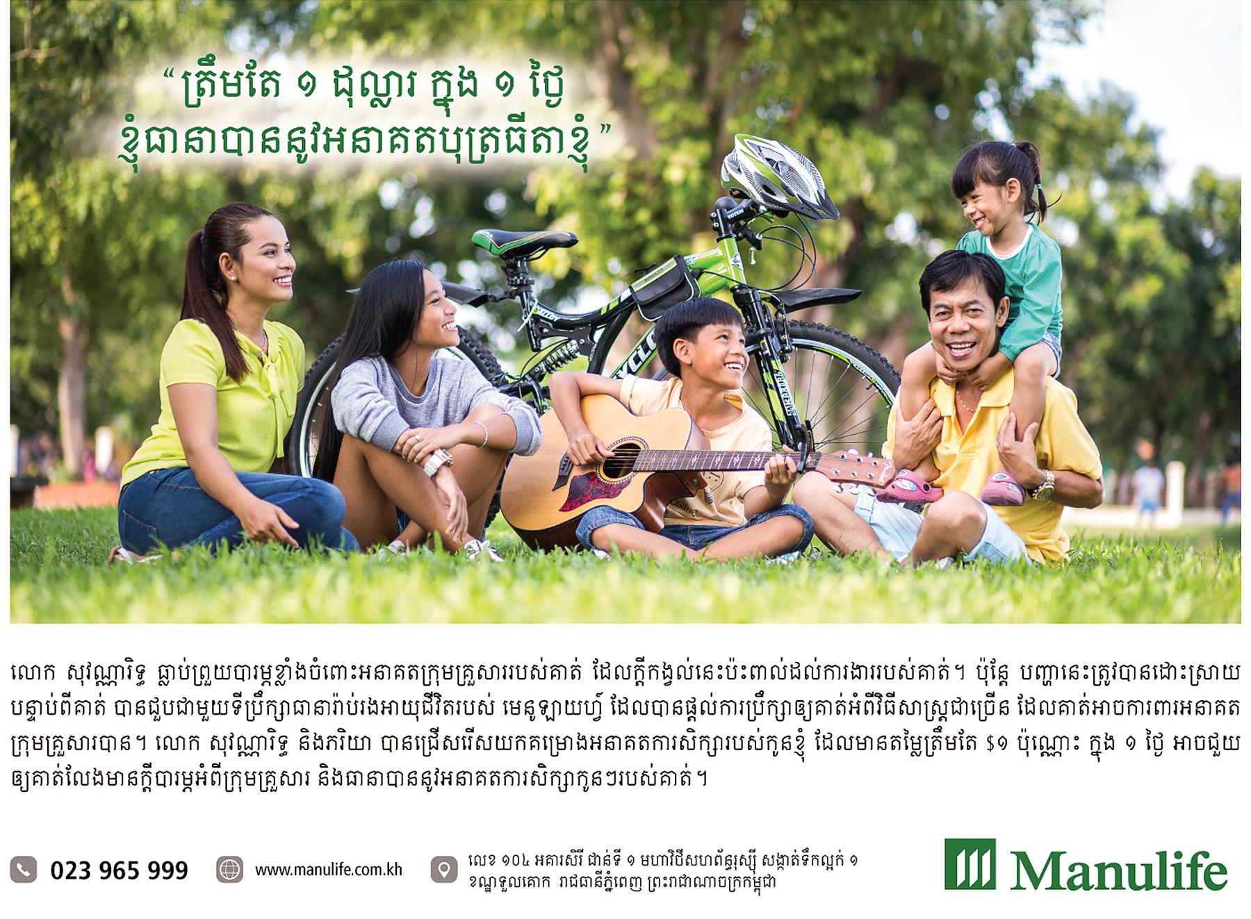 Manulife print ad