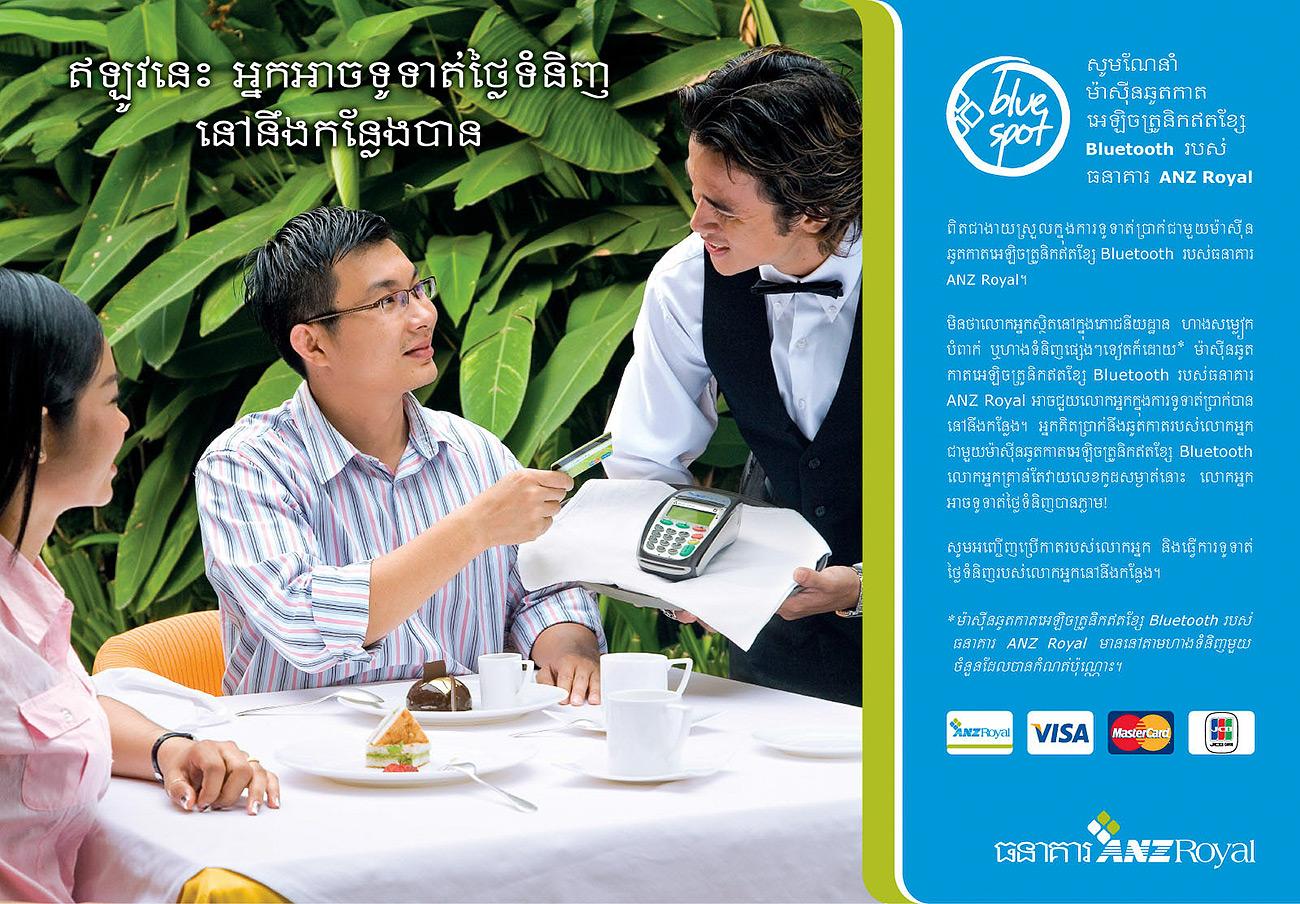 ANZ Royal Debit Bluetooth ad