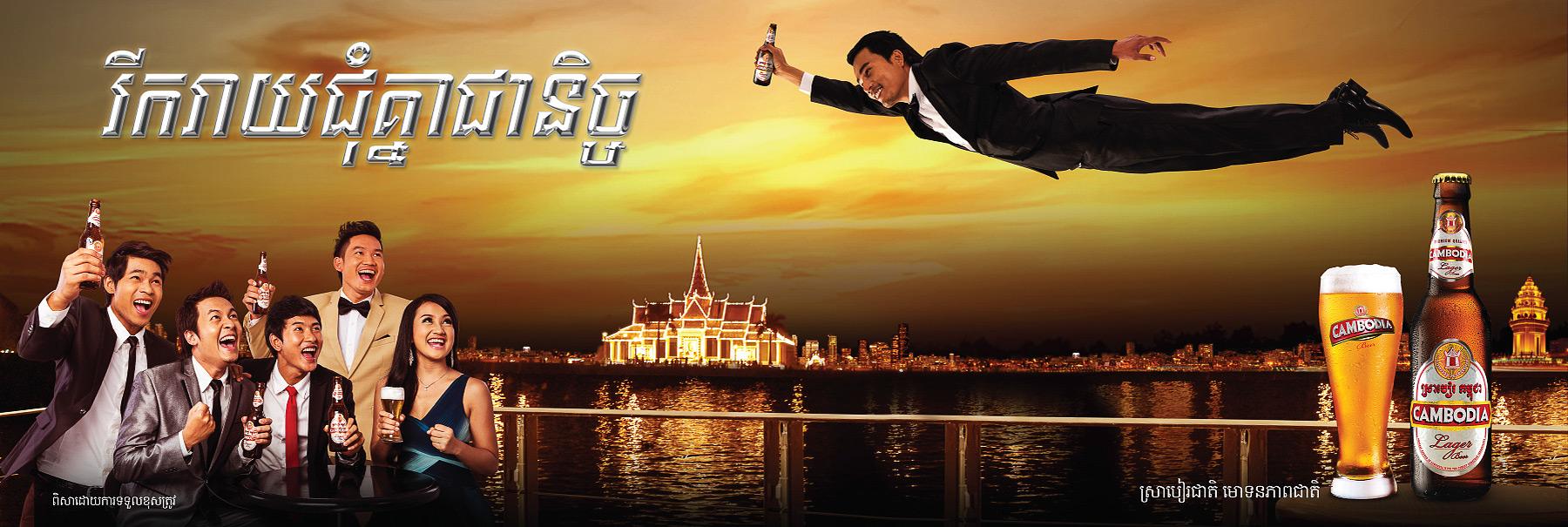 Cambodia Beer billboards