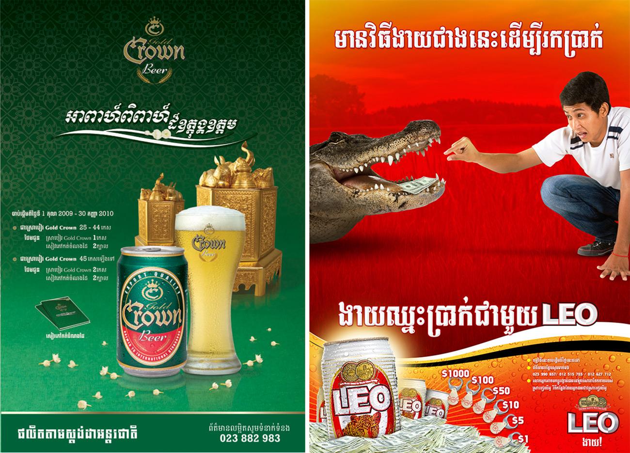 Beer print ads