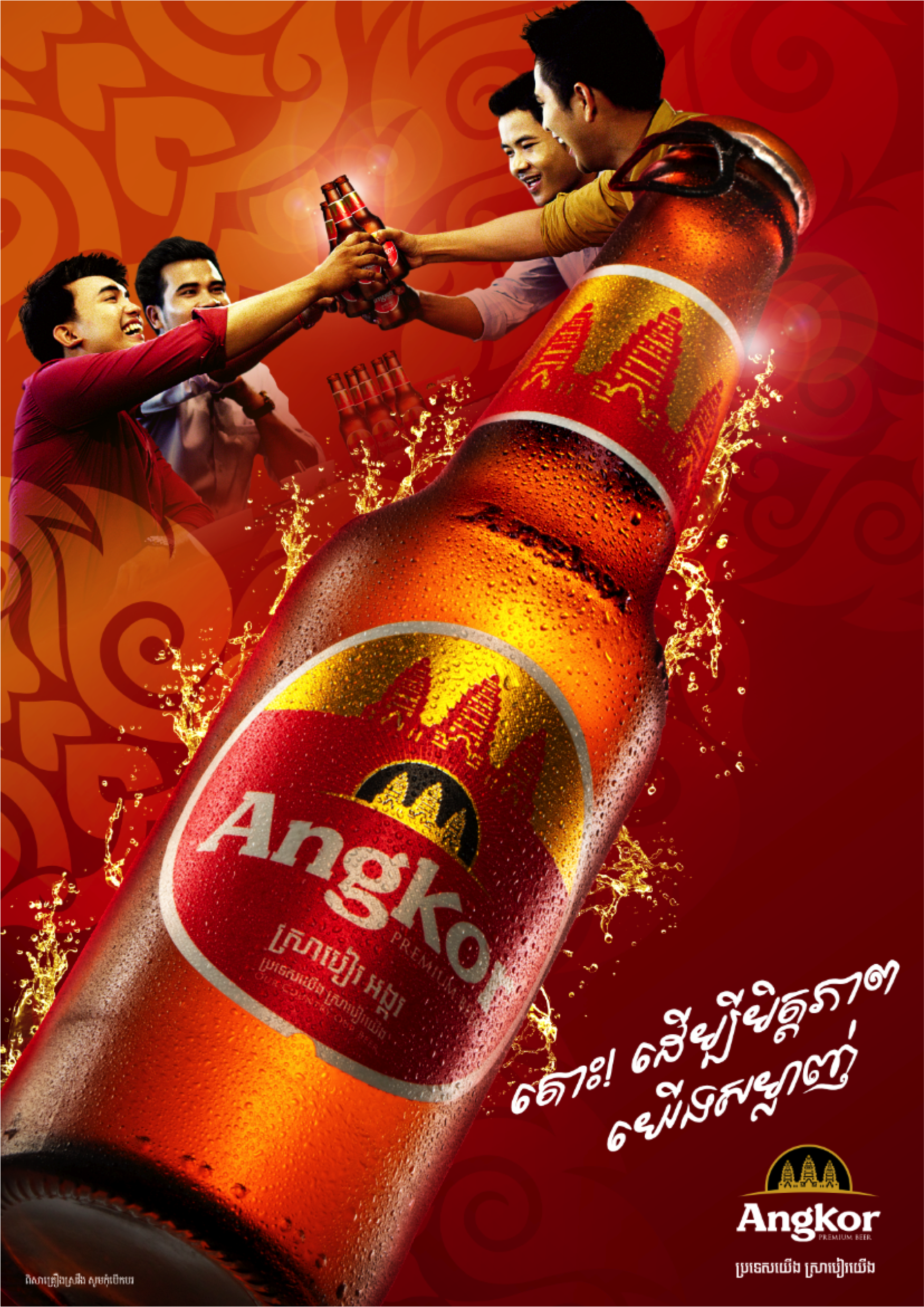 Angkor Beer Bottle Products