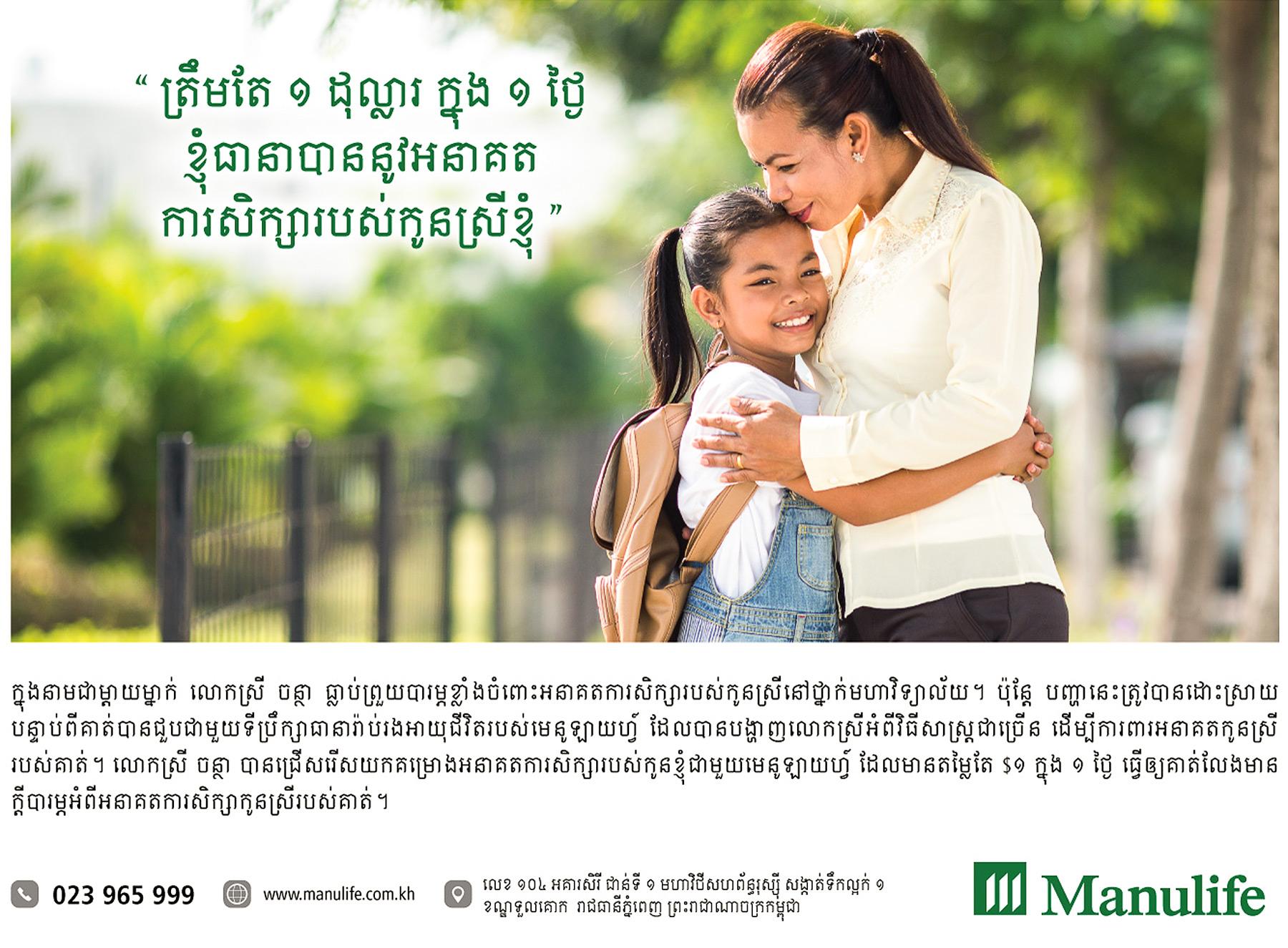 Manulife print ad.jpg