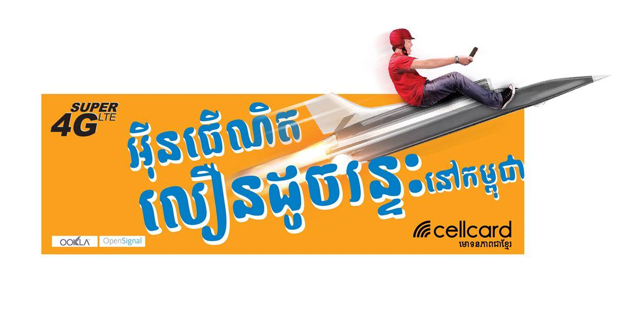 Cellcard print ads