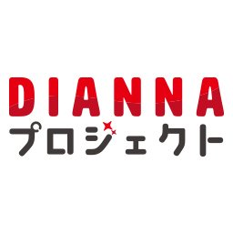 DIANNAプロジェクト