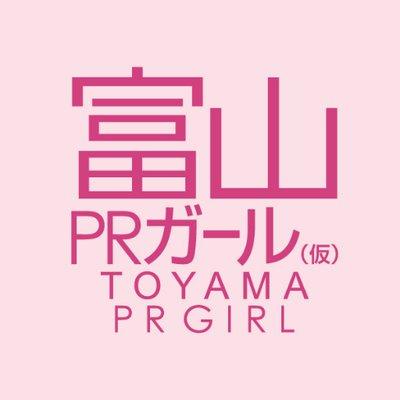 富山PRガール(仮)