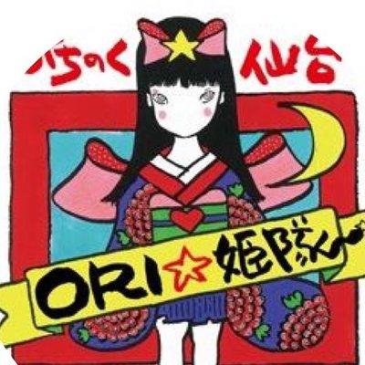 みちのく仙台ORI☆姫隊 💖 謹賀新年