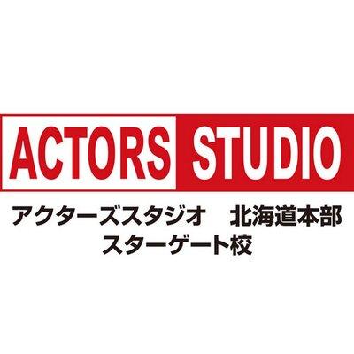 アクターズスタジオ北海道本部