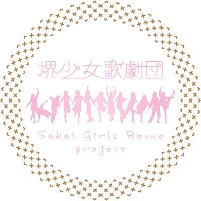 【公式】堺少女歌劇団
