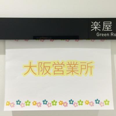 スターダスト大阪営業所☆女子部