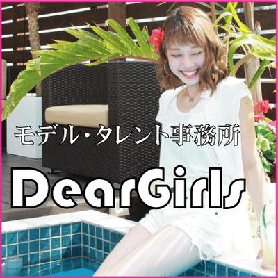 DearGirls大阪