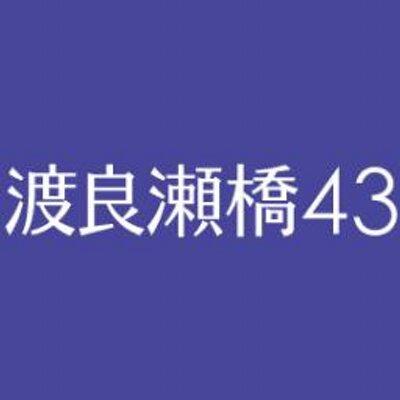 渡良瀬橋43