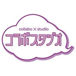 collabo-studio