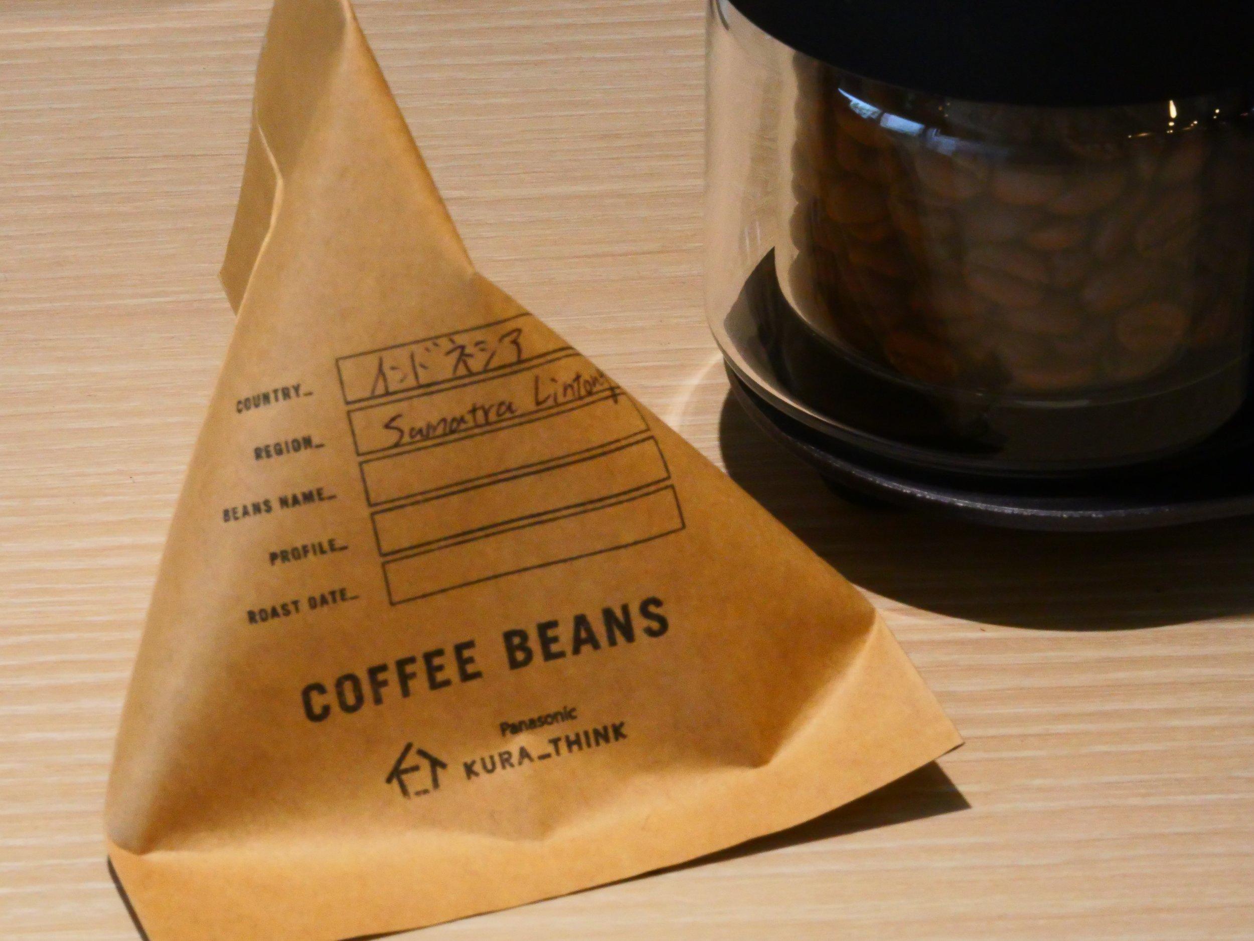 190822_ワタシ好みのコーヒーを見つけて持ち帰えろう-3.jpg