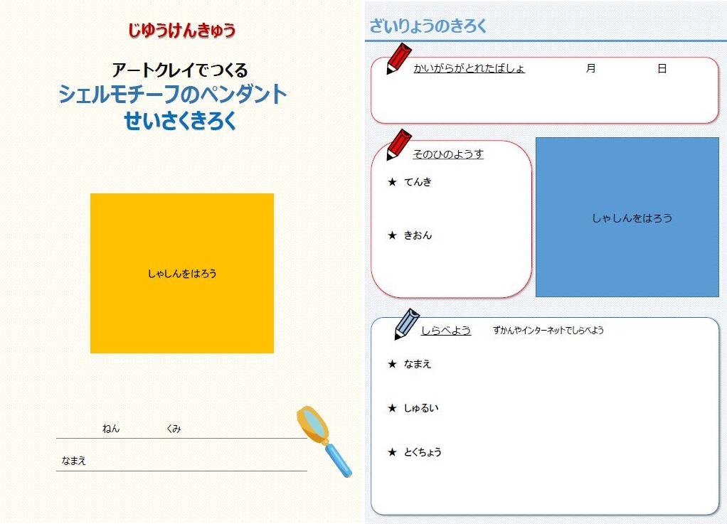 アートクレイ自由研究.jpg
