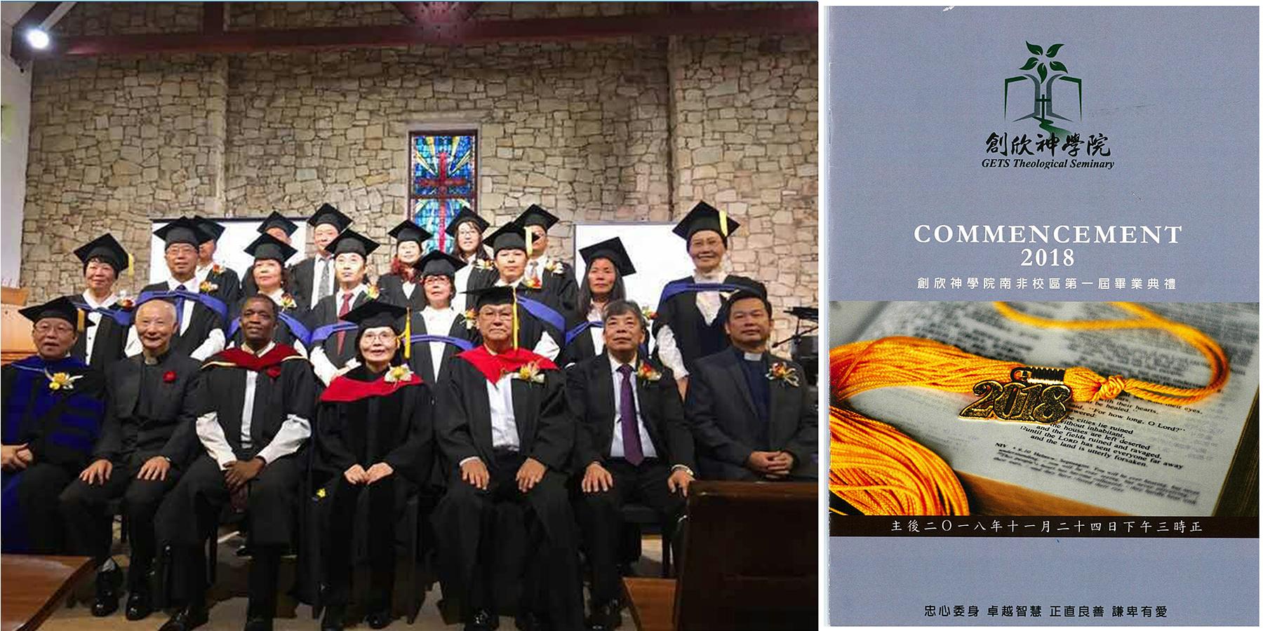 (众牧者与毕业生合影:前排左二为段忠义牧师,右一为谢必胜牧师,右三为林厚彰博士,中间为潘蒙爱副院长。)