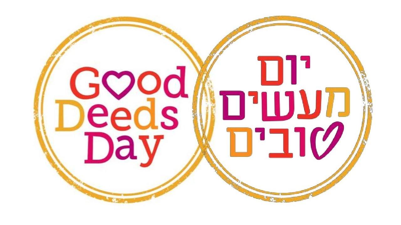 good deeds day with hebrew.png