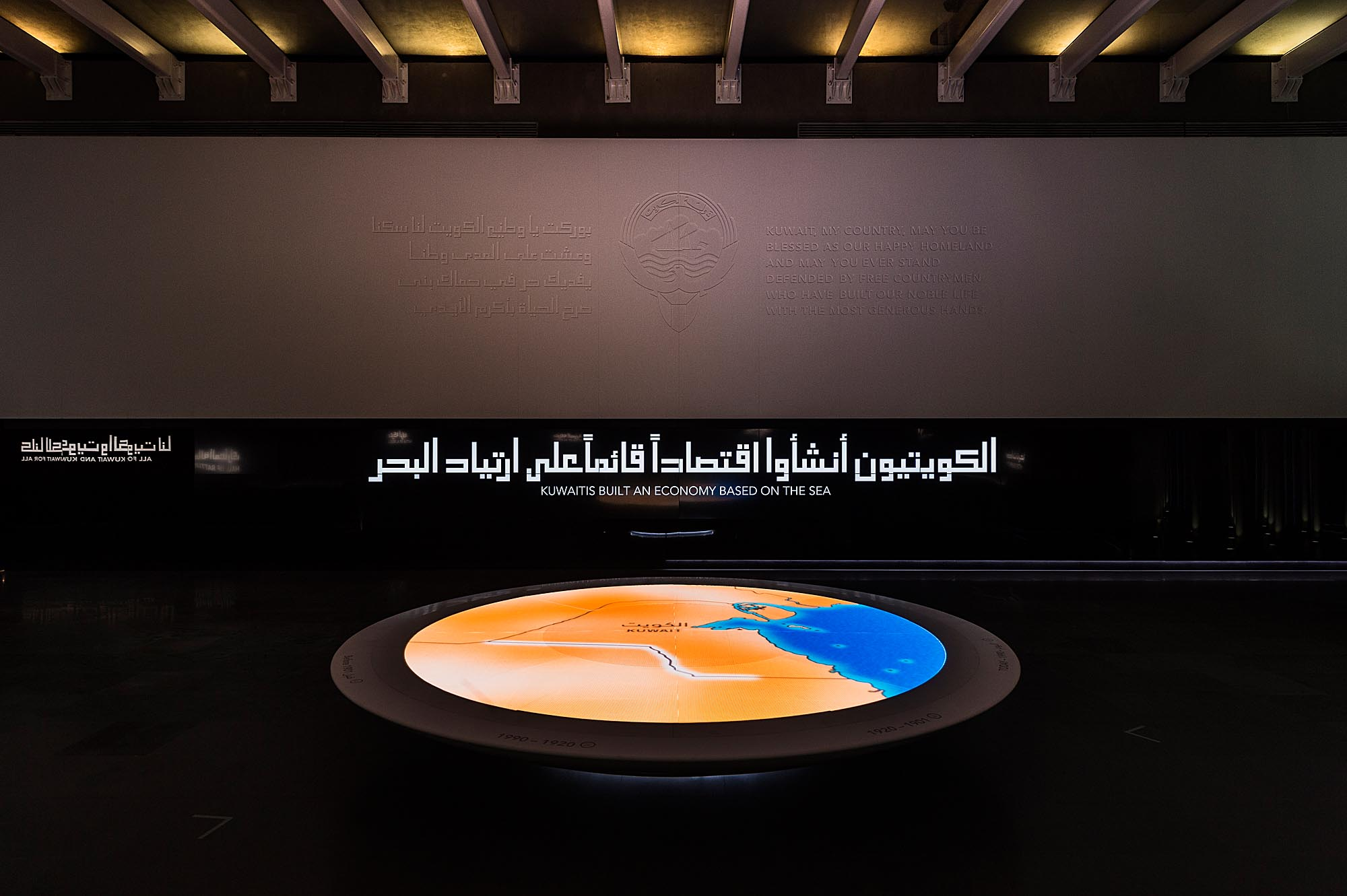 Interpretive graphics system for the the Al Shaheed Park Museums in Kuwait City, Kuwait. Role: Art Direction and Design