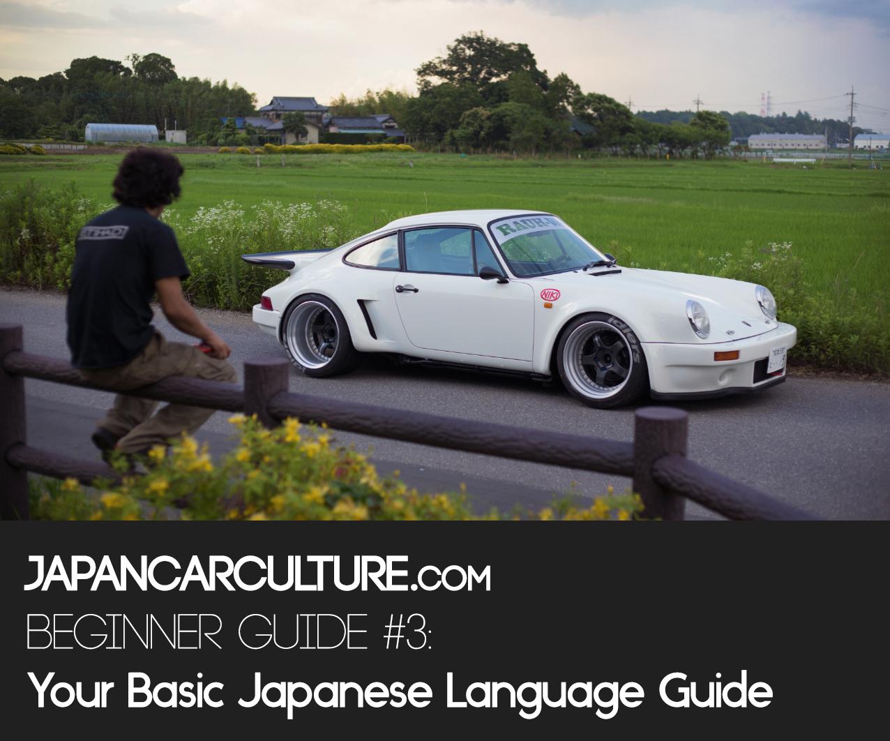 BasicJapaneseLanguageGuideHeaderConcept31.jpg