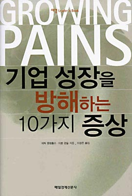 GrowingPains Korean.jpg