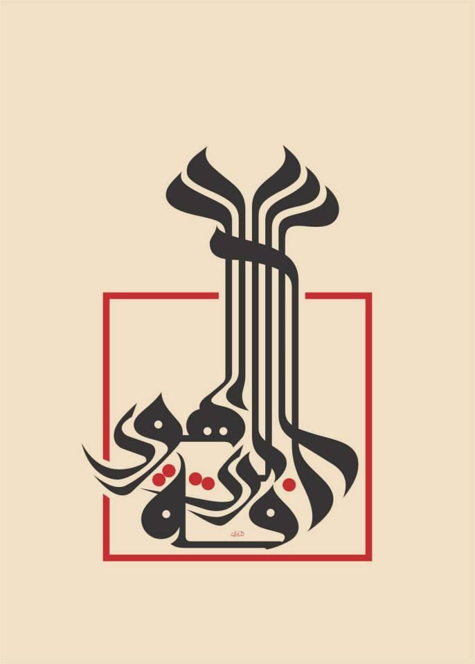 Mouneer-Al-Shaarani-Prejudice-is-the-blight-of-judgment.jpg