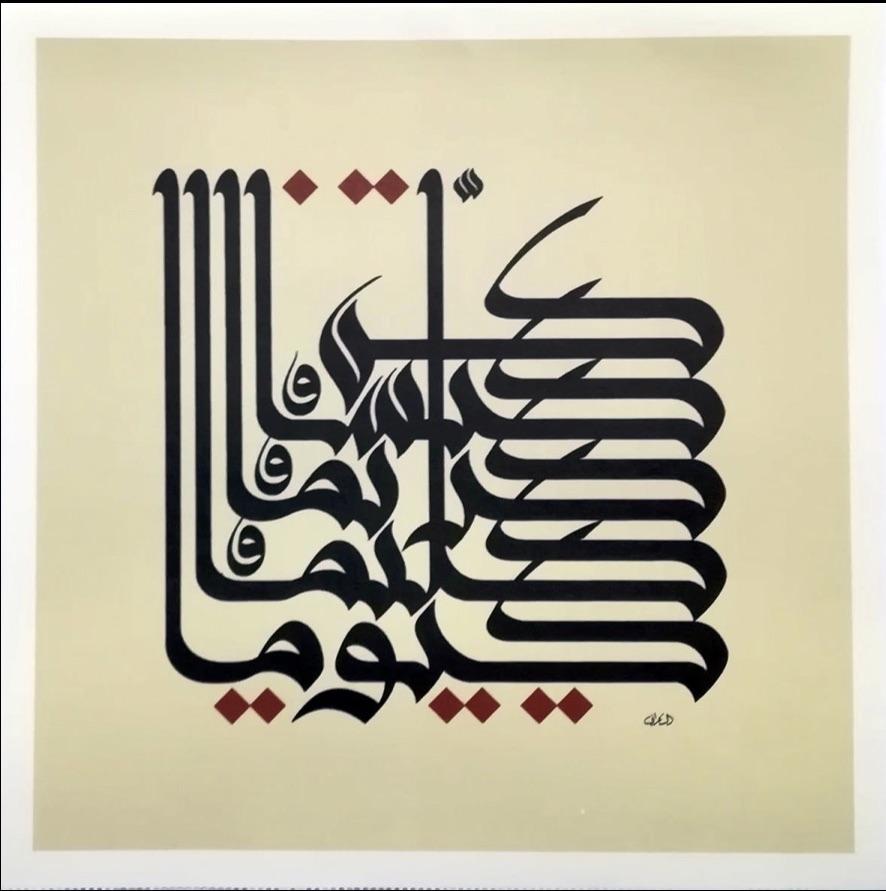"""كُن كيّساً وكريماً وكليماً وكتوما""""Be Thee Gracious, Generous, Eloquent And Discreet"""" - Mouneer Al-Shaarani"""