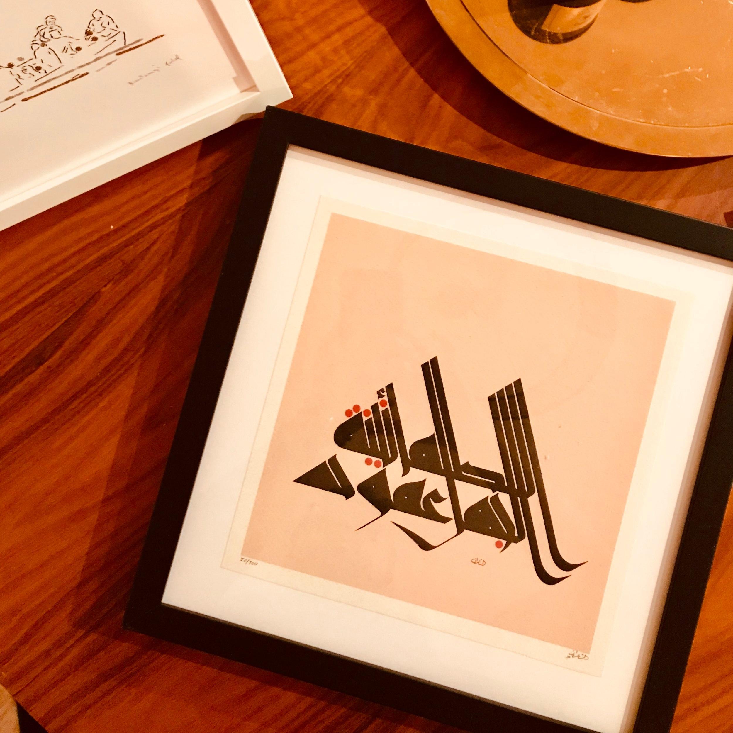 mouneer-al-shaarani-graphic-print-calligraphy