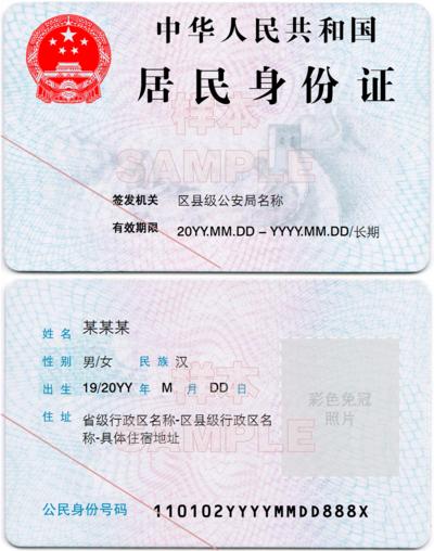 Sample China ID card from  Wikipedia