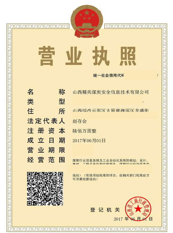 Example of a Chinese business license.