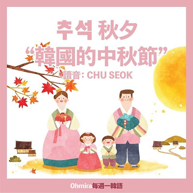 Korean of the week: 추석 ( 秋夕 ) It is the Thanksgiving Day in Korea, same as Mid-Autumn Festival in HK, family gather together to celebrate! 💖 #每週一韓語 #happymidautumnfestival  #havearomanticday 👉🏻www.oh-mira.com