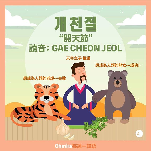 Celebrating the Gae Cheon Jeol 開天節 today in Korea!  P.S. Does anyone know about the story of the tiger and bear? 🐯🐻 #每週一韓語  #havearomanticday