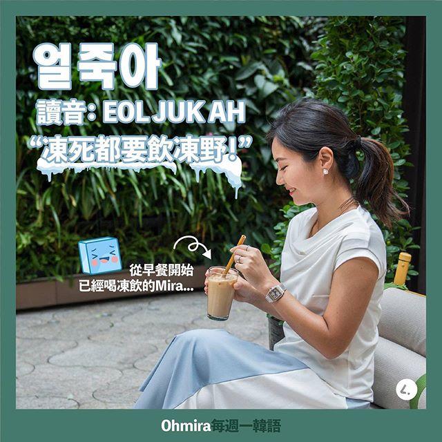 When ice lemon tea is life...🍹🥶 #每週一韓語  #havearomanticday