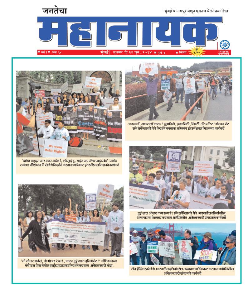 mahanayak-newspaper-page-6-25-june-2014.jpg