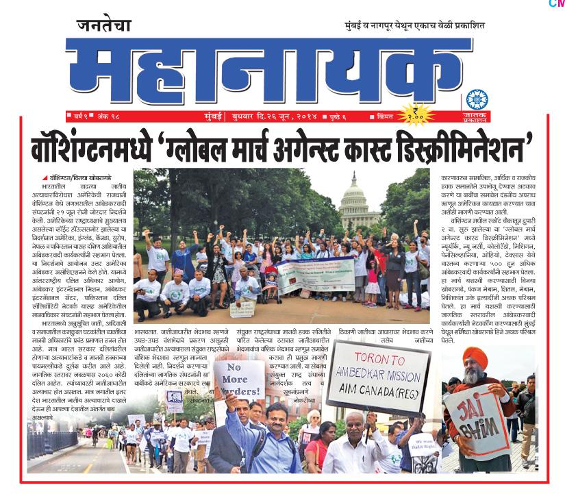 mahanayak-newspaper-page-1-25-june-2014.jpg
