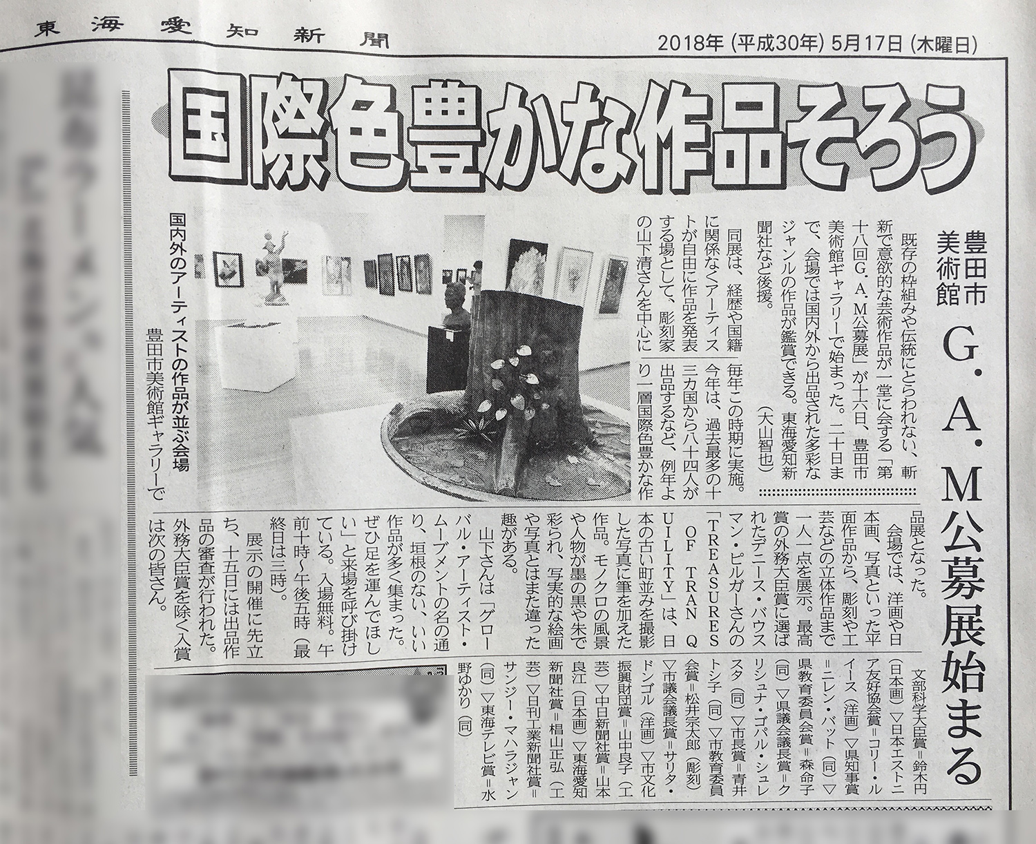 tokai-aichi-newspaper-may-17-2018.jpg