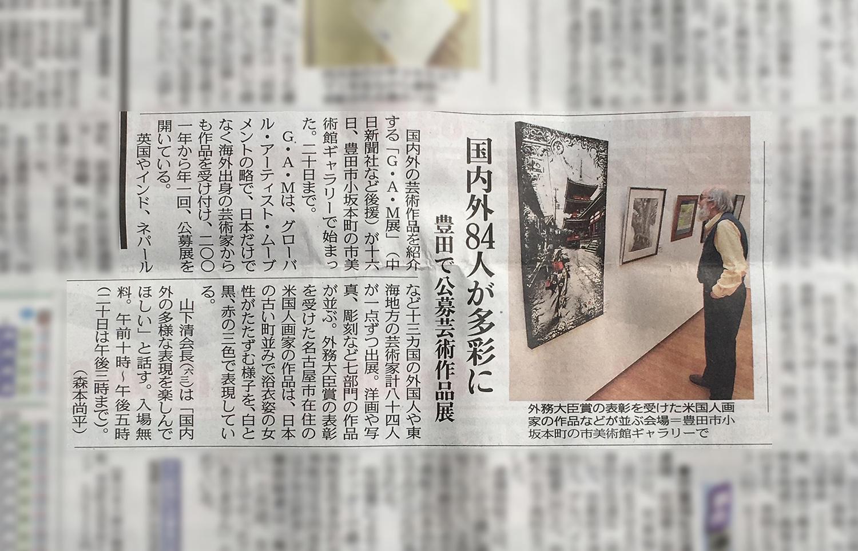 toyota-newspaper-may-17-2018.jpg
