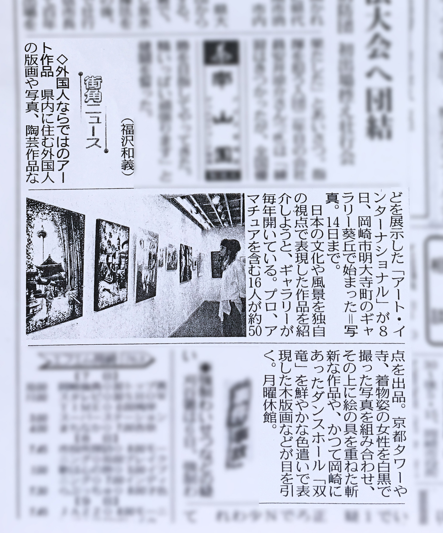 tokai-aichi-newspaper-october2018.jpg