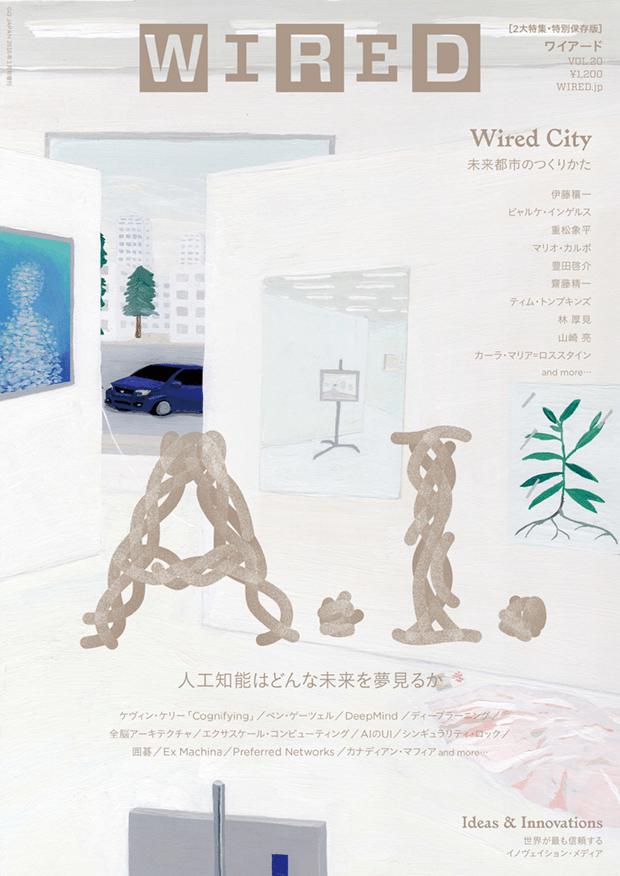 What A.I. Wants人工知能はどんな未来を夢見るか Wired City未来都市TOKYOのゆくえ