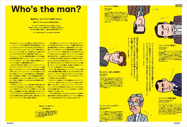 https://wired.jp/magazine/vol_16/
